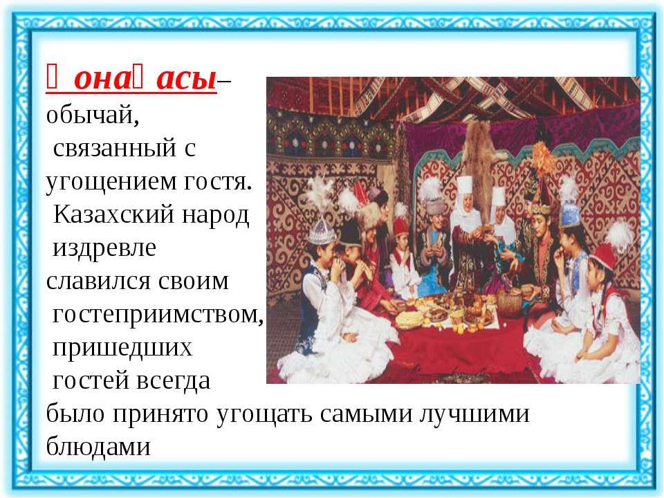 Қонақасы– обычай, связанный с угощением гостя. Казахский народ издревле слави...