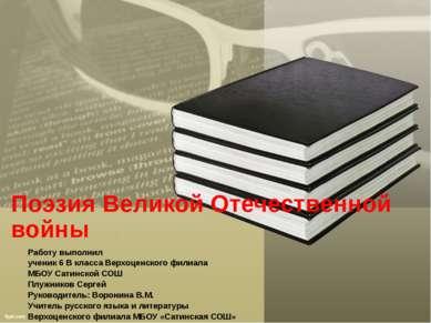 Поэзия Великой Отечественной войны Работу выполнил ученик 6 В класса Верхоцен...