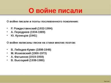 О войне писали О войне писали и поэты послевоенного поколения: Р. Рождественс...