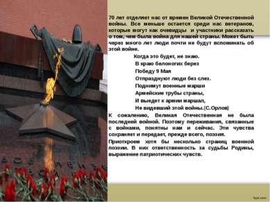 70 лет отделяет нас от времен Великой Отечественной войны. Все меньше остаетс...