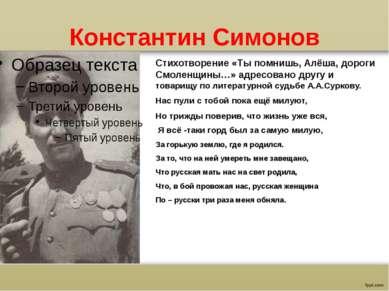 Константин Симонов Стихотворение «Ты помнишь, Алёша, дороги Смоленщины…» адре...