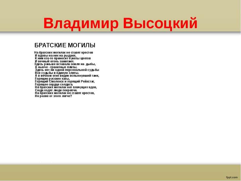 Владимир Высоцкий БРАТСКИЕ МОГИЛЫ На братских могилах не ставят крестов И вдо...