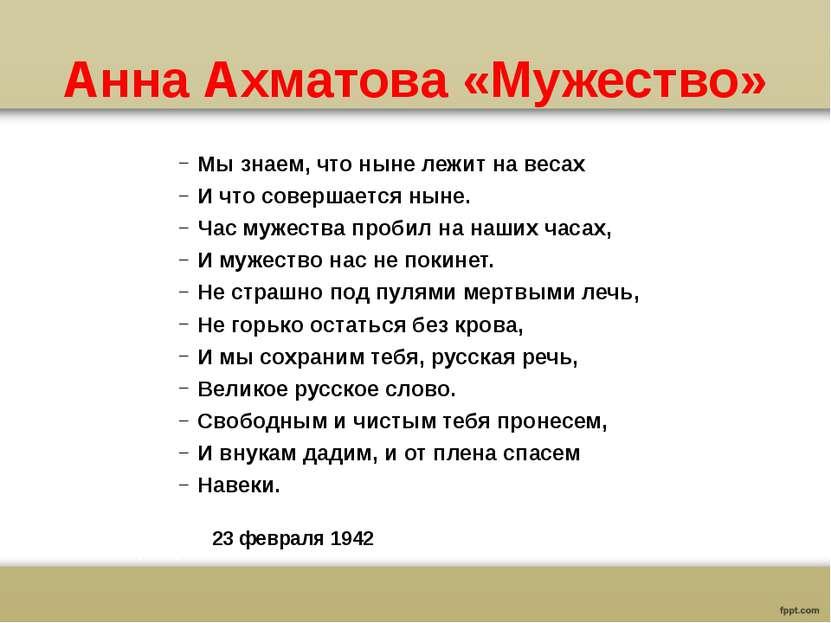 Анна Ахматова «Мужество» Мы знаем, что ныне лежит на весах И что совершается ...