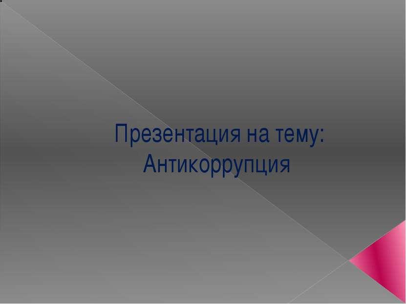 Презентация на тему: Антикоррупция