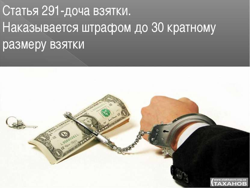 Статья 291-доча взятки. Наказывается штрафом до 30 кратному размеру взятки
