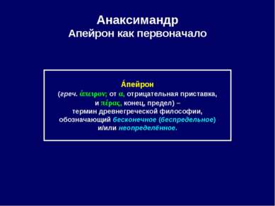 Анаксимандр Апейрон как первоначало Áпейрон (греч. άπειρον; от α, отрицательн...