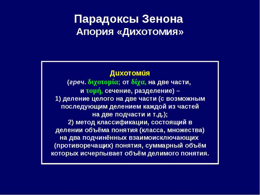 Парадоксы Зенона Апория «Дихотомия» Дuхотомúя (греч. διχοτομία; от δίχα, на д...