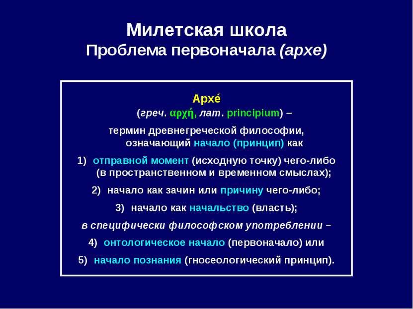 Милетская школа Проблема первоначала (архе) Архé (греч. αρχή, лат. principium...