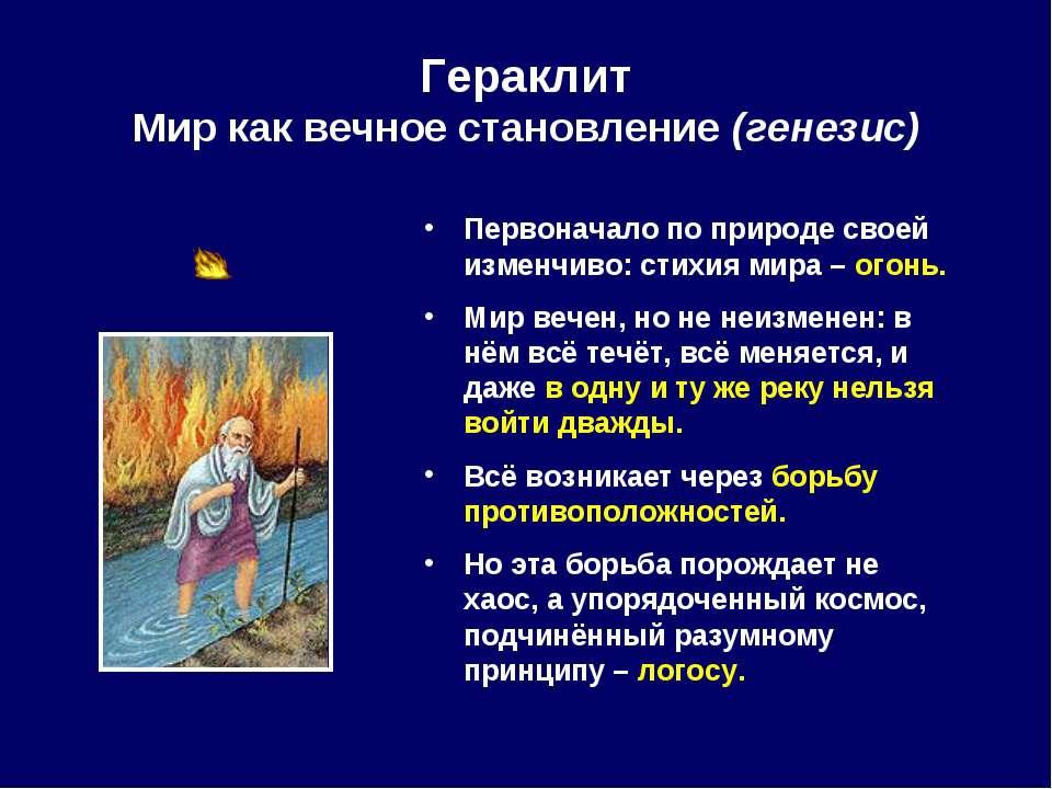 Гераклит Мир как вечное становление (генезис) Первоначало по природе своей из...