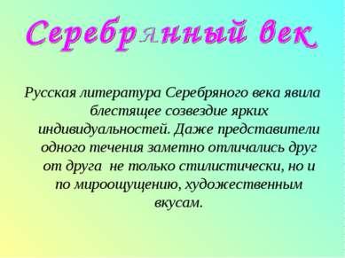 Русская литература Серебряного века явила блестящее созвездие ярких индивидуа...