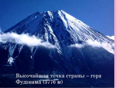 Высочайшая точка страны – гора Фудзияма (3776 м)