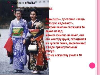 Национальная одежда. Кимоно – дословно «вещь, которую надевают». Покрой кимон...