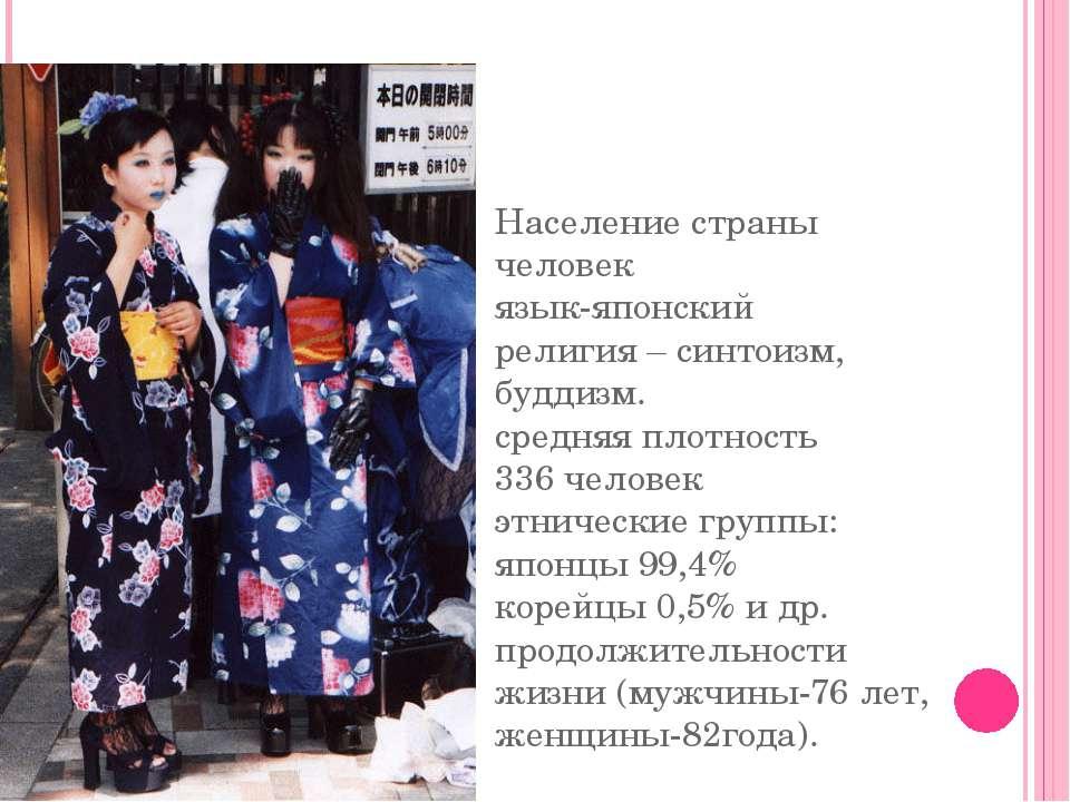 Население страны человек язык-японский религия – синтоизм, буддизм. средняя п...