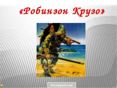 «Робинзон Крузо»