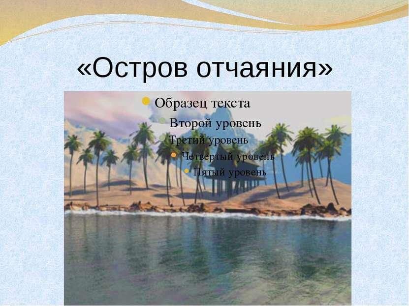 «Остров отчаяния»