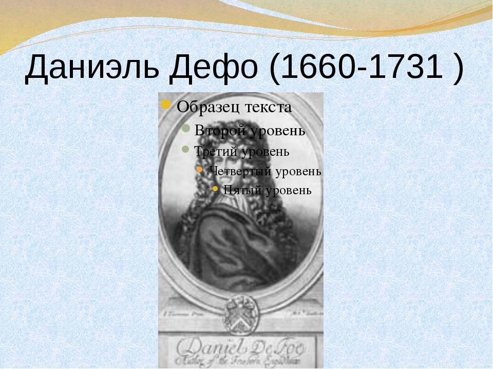 Даниэль Дефо (1660-1731 )