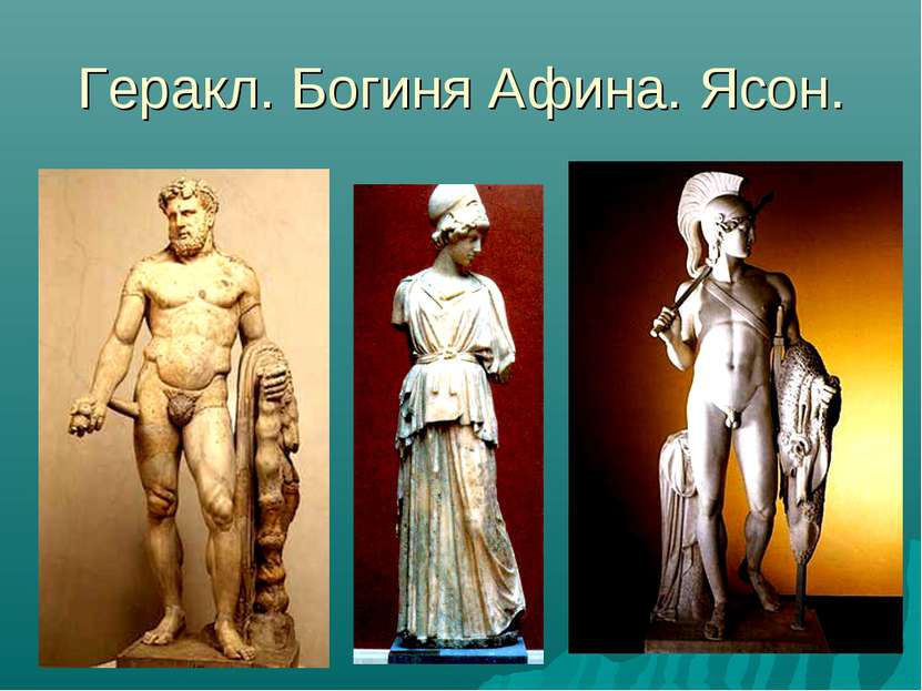 Геракл. Богиня Афина. Ясон.