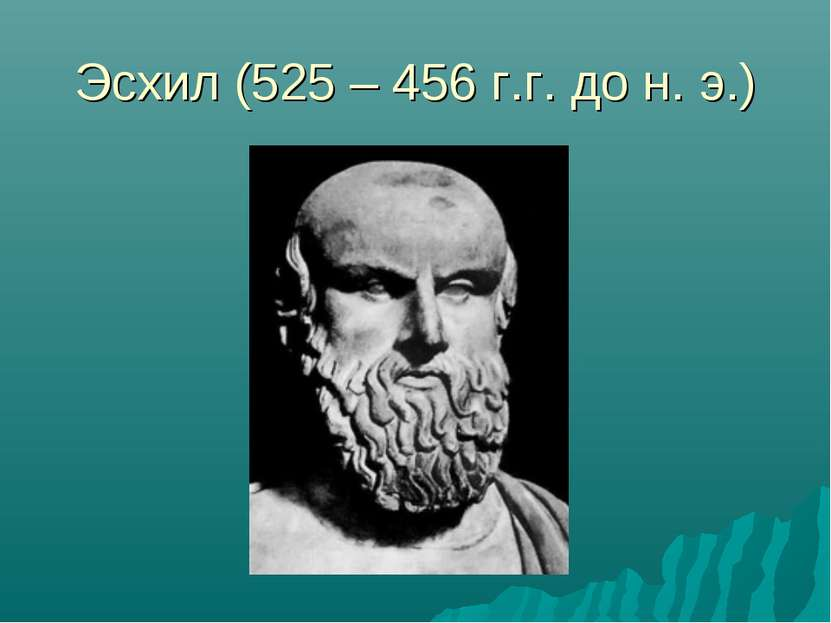 Эсхил (525 – 456 г.г. до н. э.)