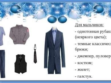 Для мальчиков: - однотонная рубашка (неяркого цвета); - темные классические б...