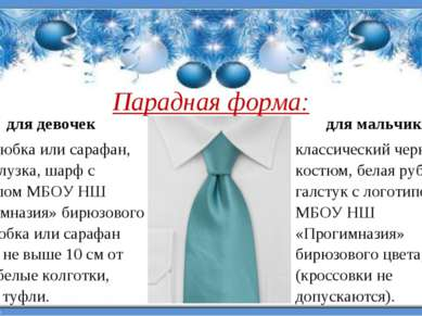 Парадная форма: для девочек темная юбка или сарафан, белая блузка, шарф с лог...