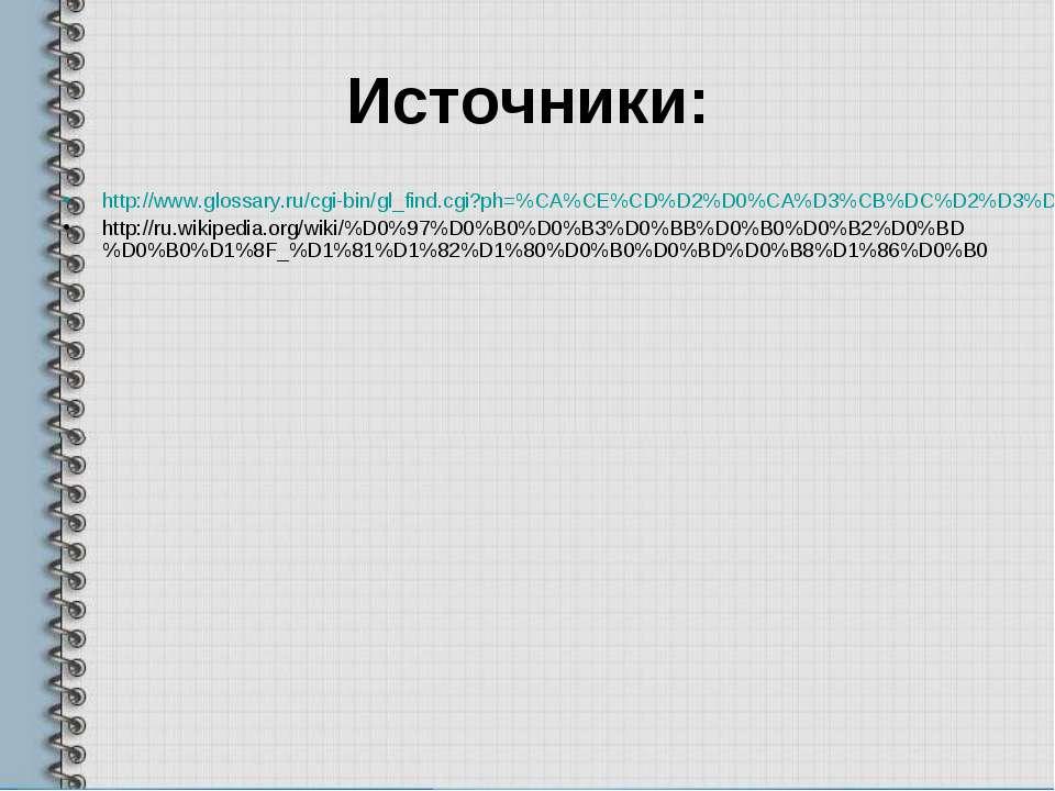 Источники: http://www.glossary.ru/cgi-bin/gl_find.cgi?ph=%CA%CE%CD%D2%D0%CA%D...