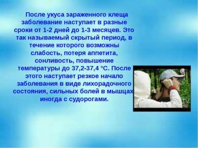 После укуса зараженного клеща заболевание наступает в разные сроки от 1-2 дне...