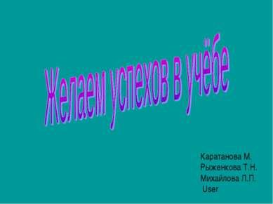 Каратанова М. Рыженкова Т.Н. Михайлова Л.П. User
