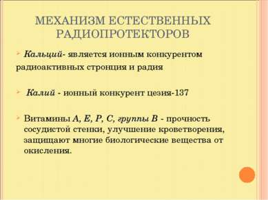 МЕХАНИЗМ ЕСТЕСТВЕННЫХ РАДИОПРОТЕКТОРОВ Кальций- является ионным конкурентом р...