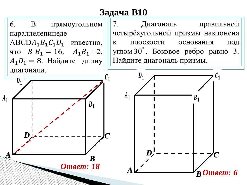 Антонова Г.В. Задача В10 10. Высота правильной четырёхугольной пирамиды равна...