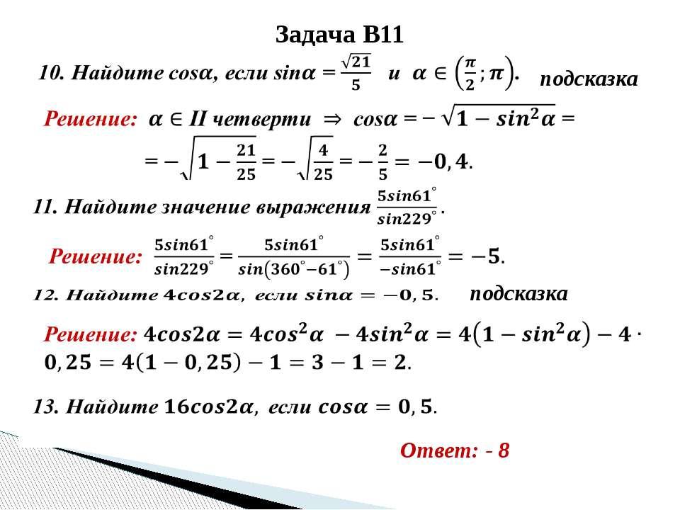 Антонова Г.В. Задача В11  Ответ: 2  Ответ: 14  Ответ: 9  Ответ: 16  Отве...