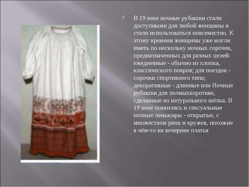 В 19 веке ночные рубашки стали доступными для любой женщины и стали использов...