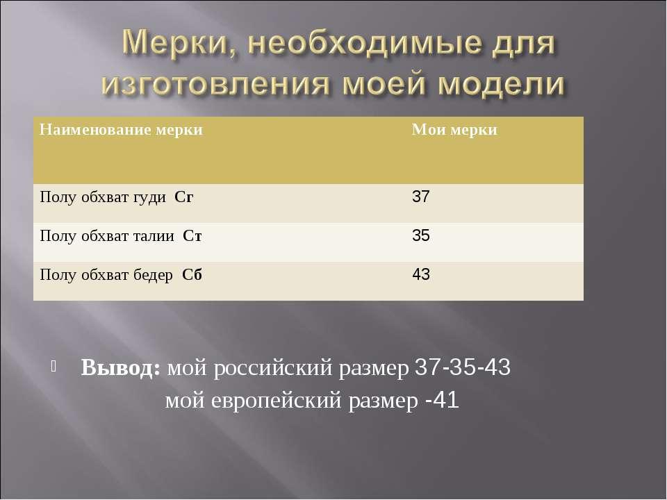 Вывод: мой российский размер 37-35-43 мой европейский размер -41