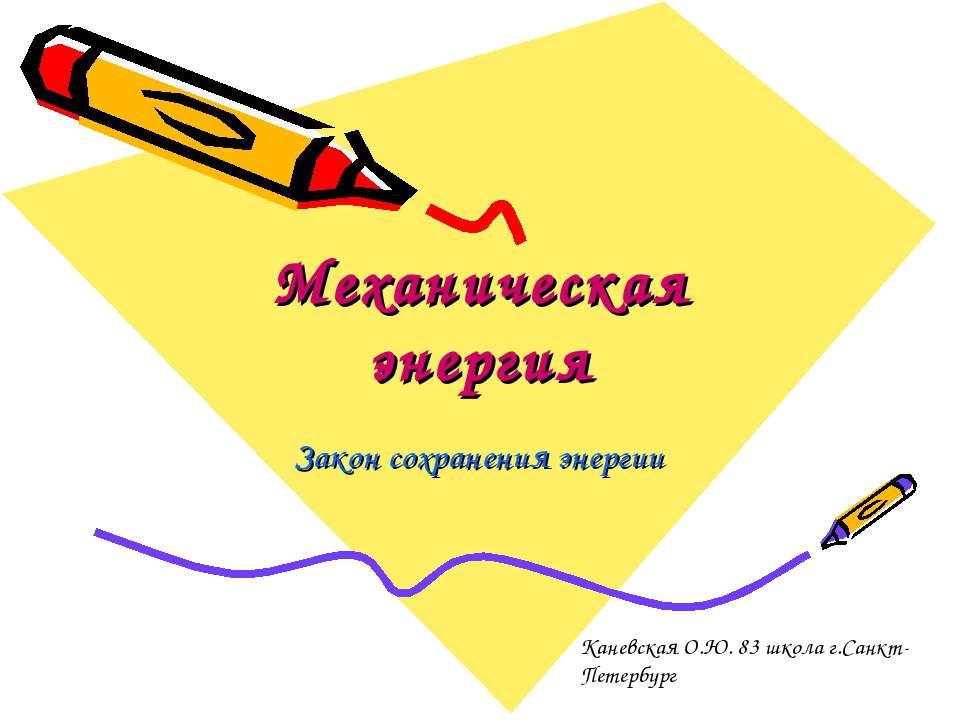 Механическая энергия Закон сохранения энергии Каневская О.Ю. 83 школа г.Санкт...