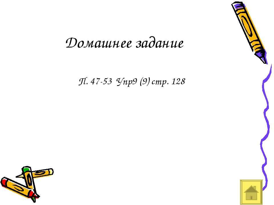Домашнее задание П. 47-53 Упр9 (9) стр. 128