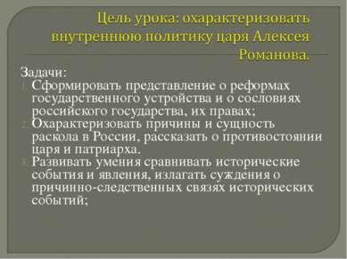 Задачи: Сформировать представление о реформах государственного устройства и о...