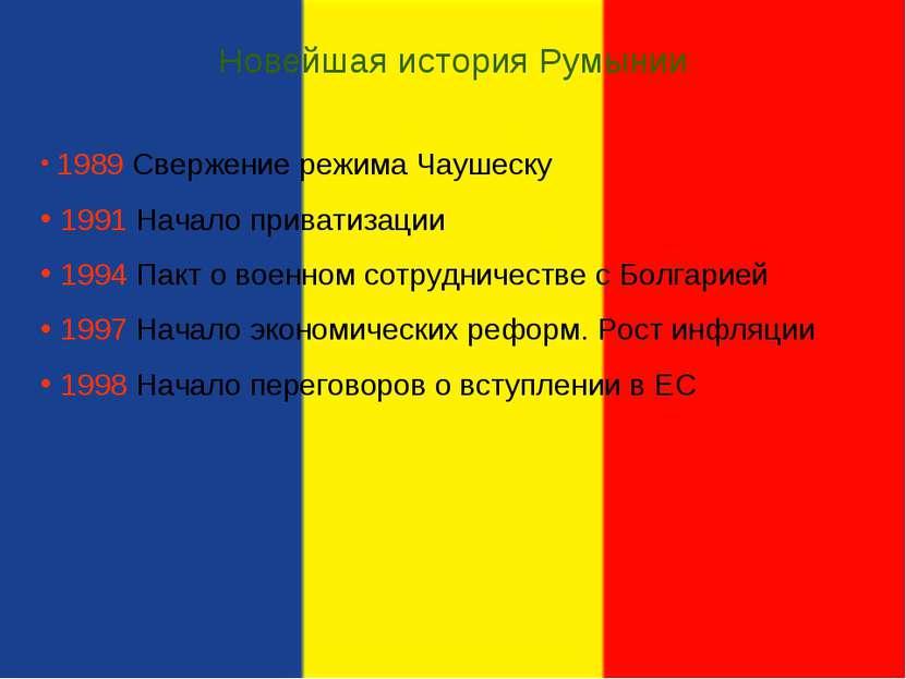 Новейшая история Румынии 1989 Свержение режима Чаушеску 1991 Начало приватиза...