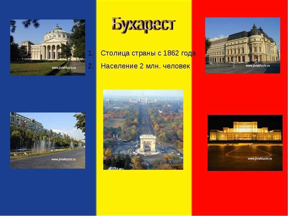 Столица страны с 1862 года Население 2 млн. человек