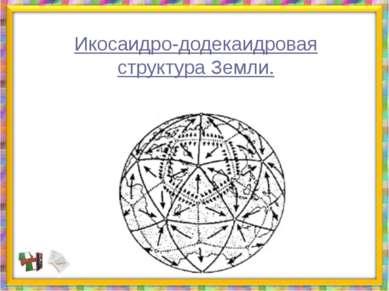 Икосаидро-додекаидровая структура Земли.