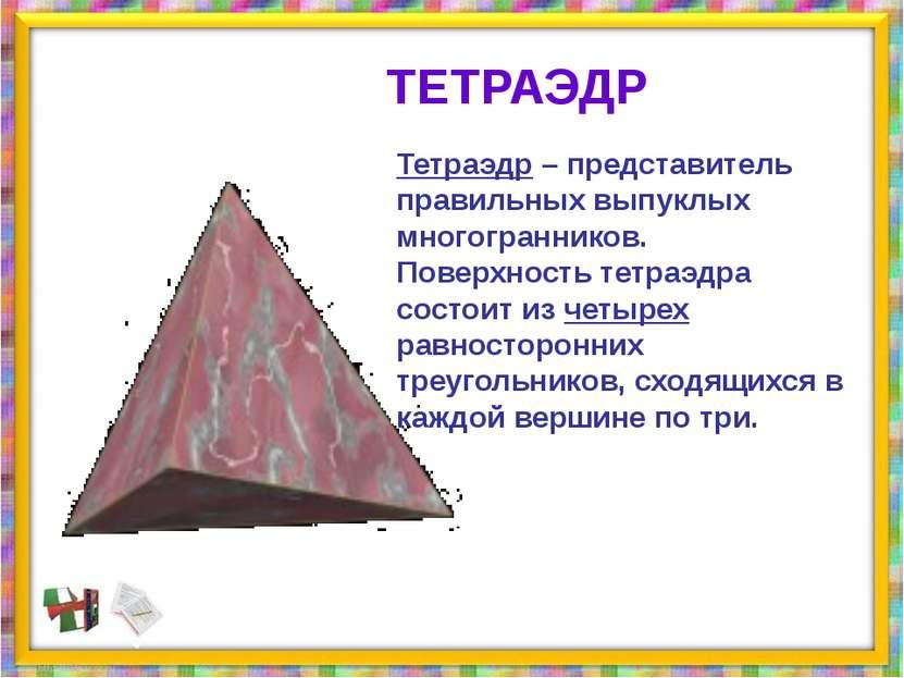Тетраэдр – представитель правильных выпуклых многогранников. Поверхность тетр...
