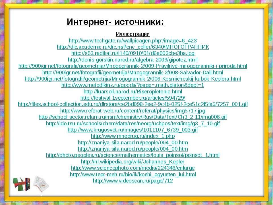 Интернет- источники: Иллюстрации http://www.techgate.ru/wallpicagen.php?image...