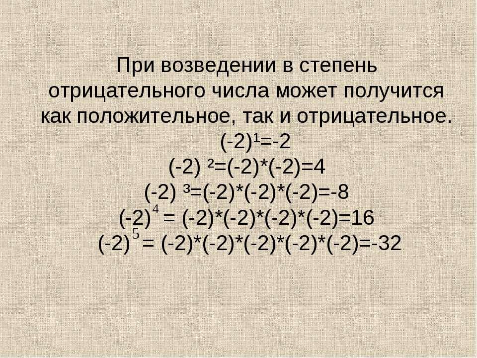 При возведении в степень отрицательного числа может получится как положительн...
