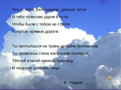 Что ж, лети, белоснежно, дальше лети! Я тебе пожелаю удачи в пути, Чтобы были...