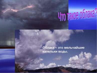 Облака – это мельчайшие капельки воды.