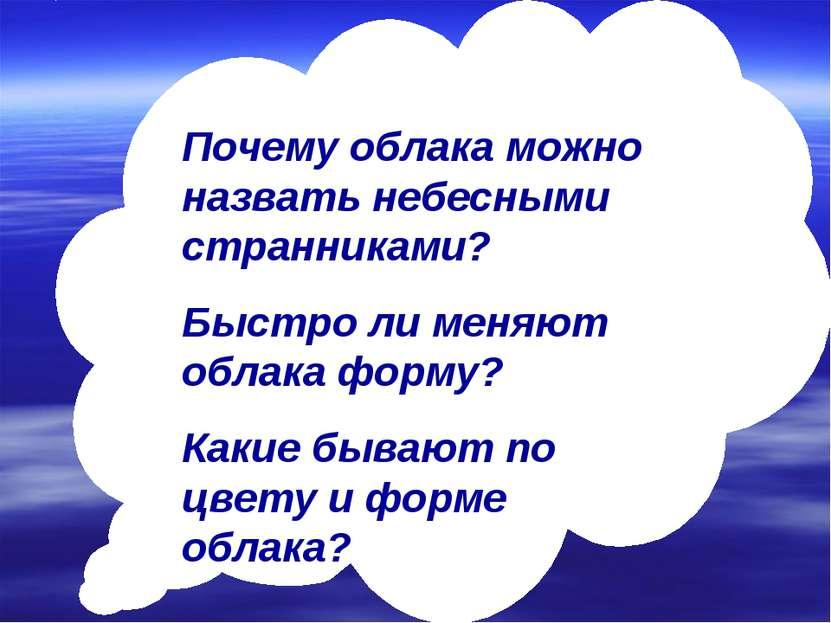 Почему облака можно назвать небесными странниками? Быстро ли меняют облака фо...