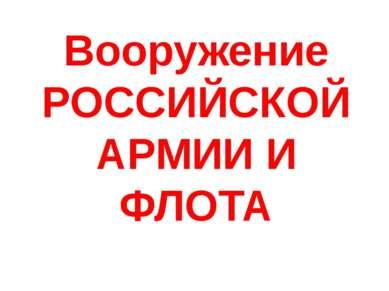 Вооружение РОССИЙСКОЙ АРМИИ И ФЛОТА