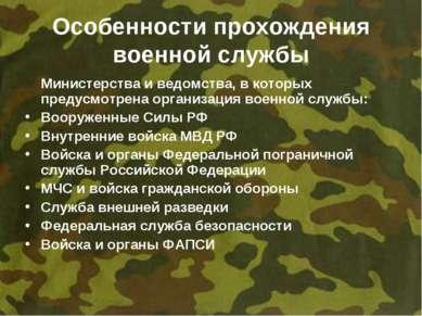 Особенности прохождения военной службы Министерства и ведомства, в которых пр...