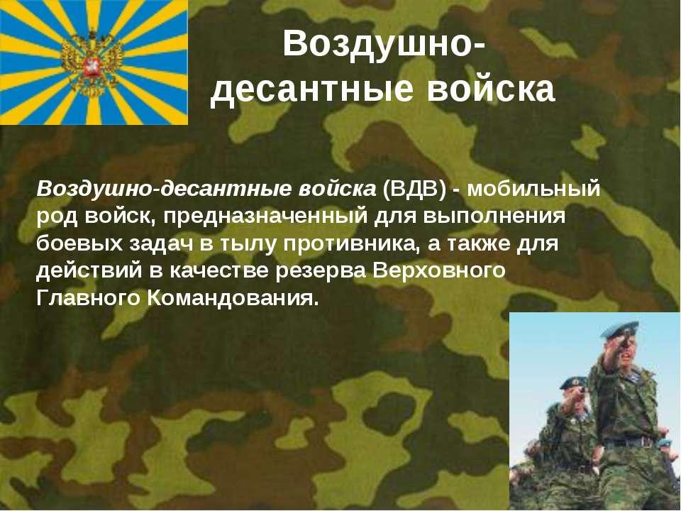 Воздушно-десантные войска Воздушно-десантные войска (ВДВ) - мобильный род вой...