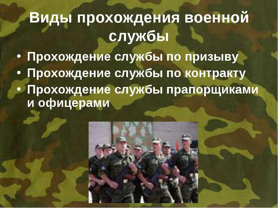 Виды прохождения военной службы Прохождение службы по призыву Прохождение слу...