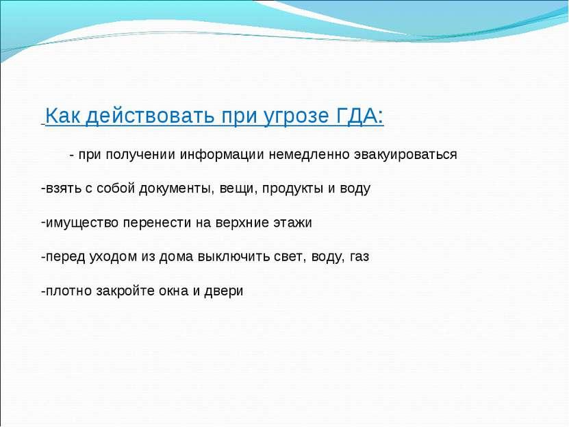Как действовать при угрозе ГДА: - при получении информации немедленно эвакуир...