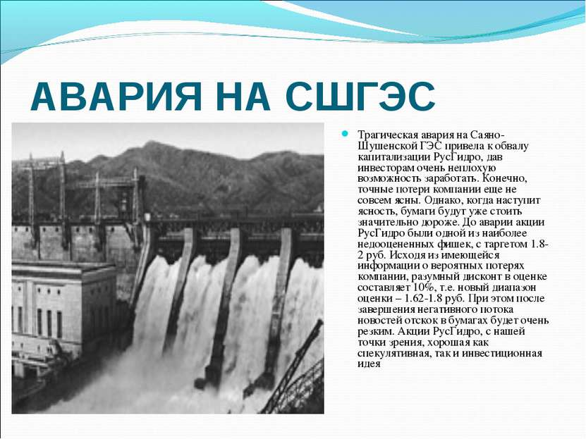 АВАРИЯ НА СШГЭС Трагическая авария на Саяно-Шушенской ГЭС привела к обвалу ка...
